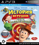 Toy Story Mania! PS3 cover (BLES01730)