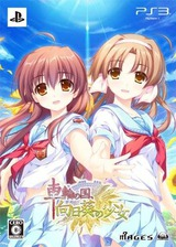Sharin no Kuni, Himawari no Shoujo PS3 cover (BLJM60582)