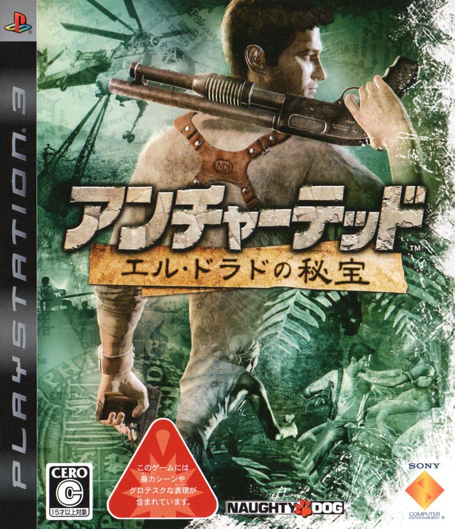 アンチャーテッド:エル・ドラドの秘宝 PS3 coverHQ (BCJS30015)