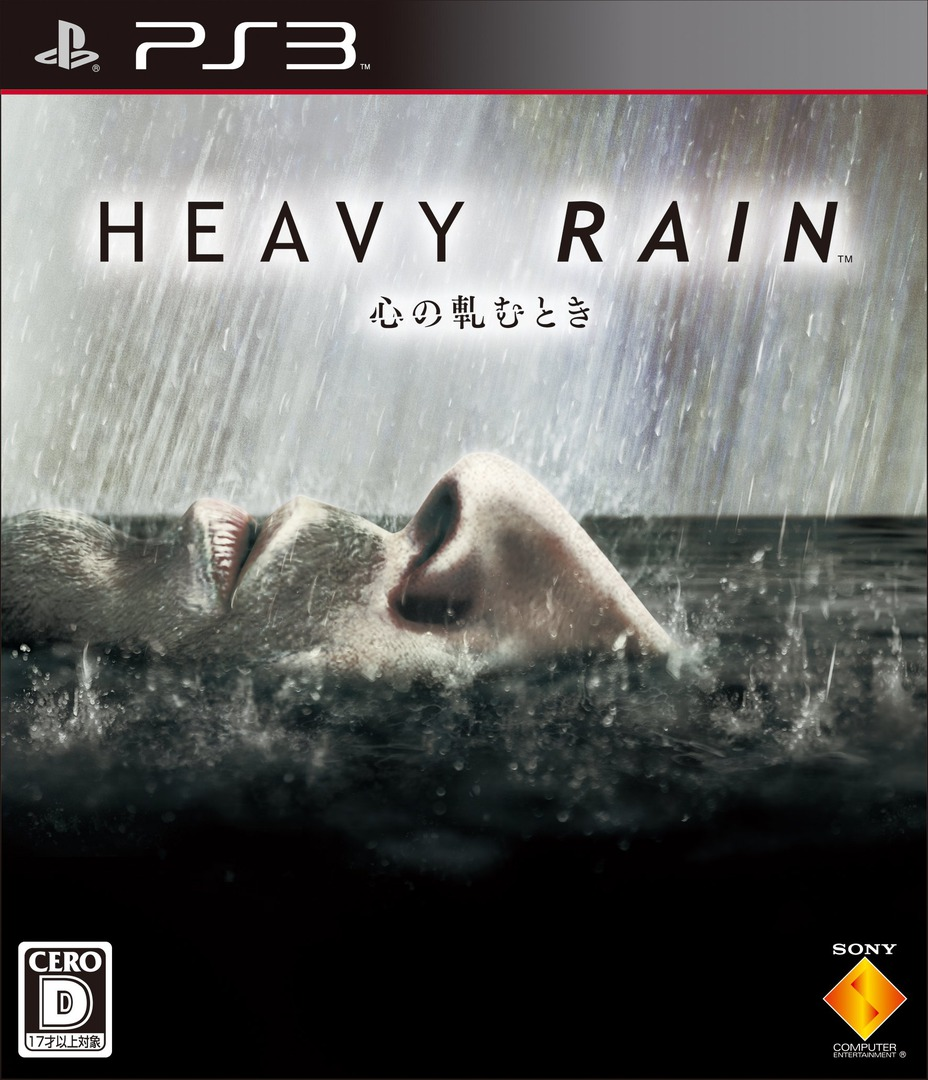 Heavy Rain 心の軋むとき PS3 coverHQ (BCJS30040)