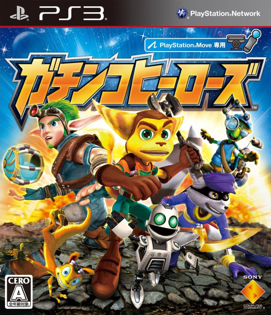 ガチンコヒーローズ PS3 coverHQ (BCJS30072)