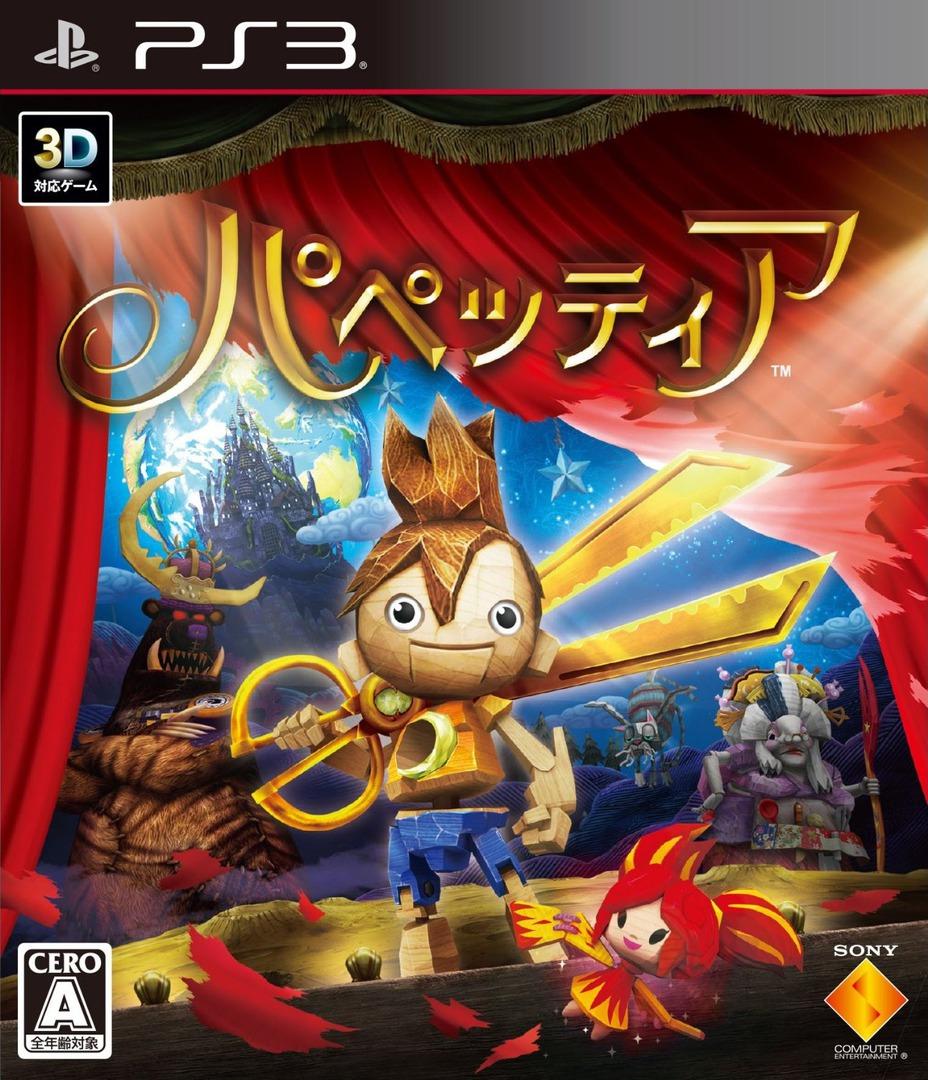 パペッティア PS3 coverHQ (BCJS30078)