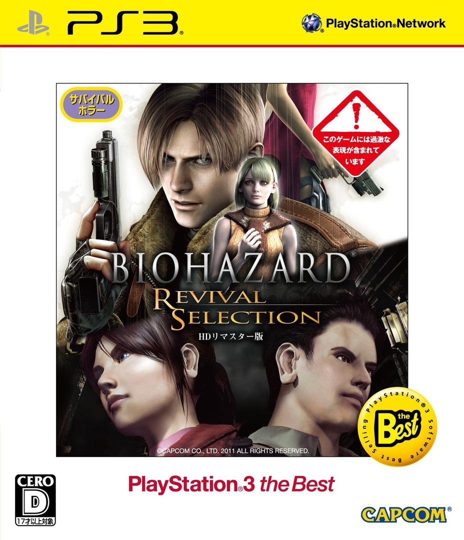 PS3 coverHQ (BLJM55048)