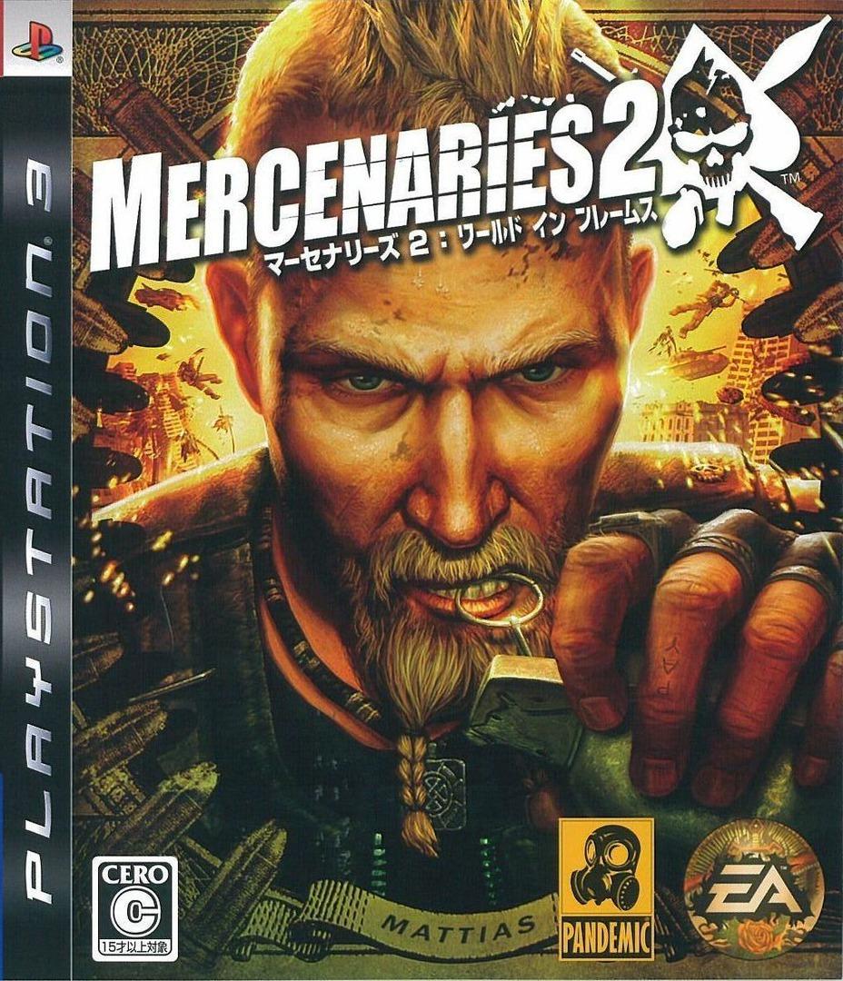 マーセナリーズ2:ワールド イン フレームス PS3 coverHQ (BLJM60101)
