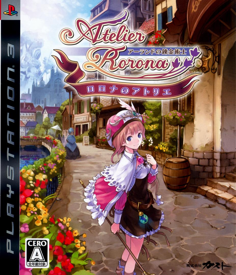 ロロナのアトリエ~アーランドの錬金術士~ PS3 coverHQ (BLJM60154)