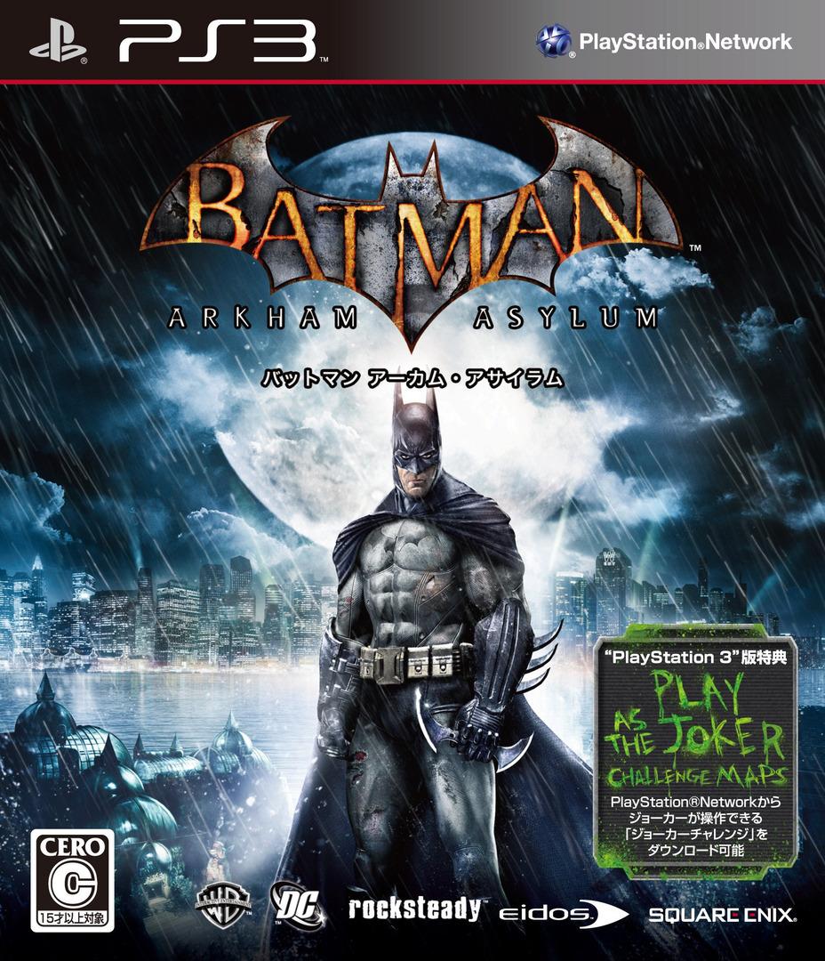バットマン アーカム アサイラム PS3 coverHQ (BLJM60193)