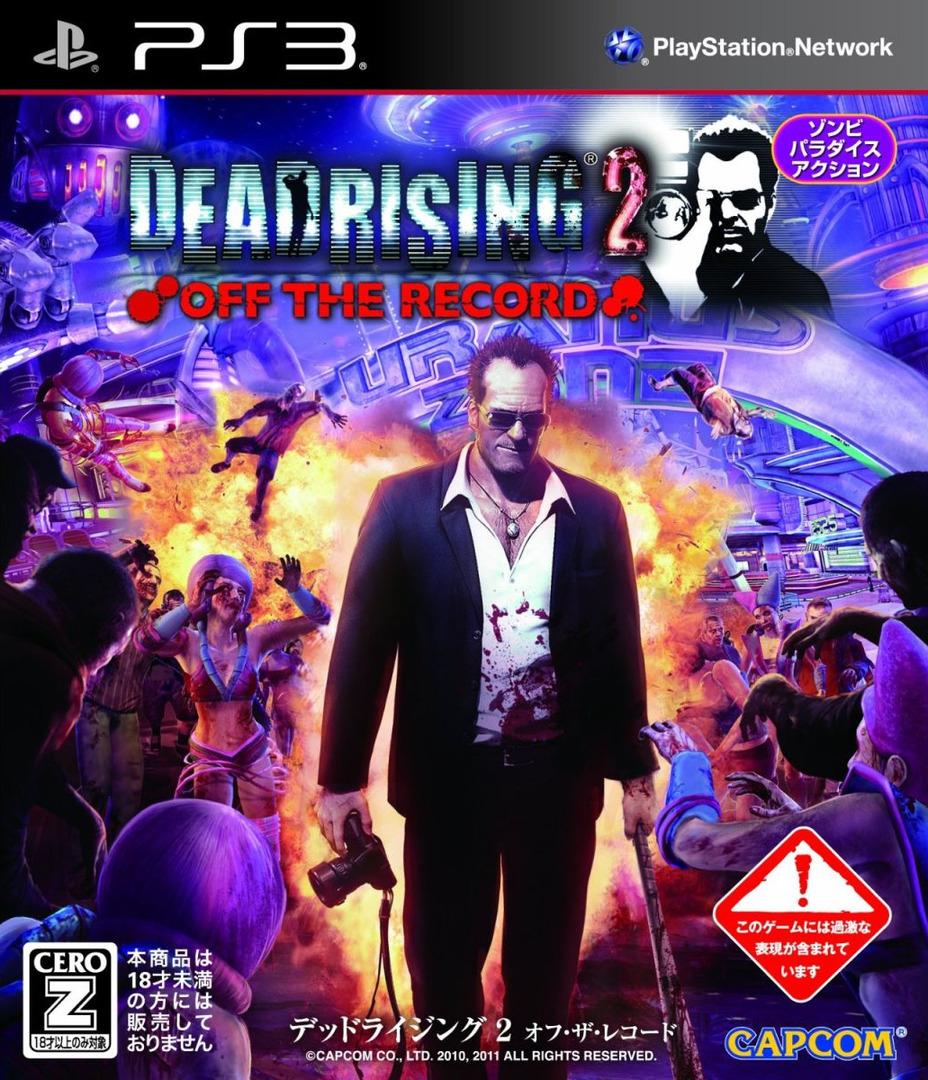 デッドライジング2 PS3 coverHQ (BLJM60221)