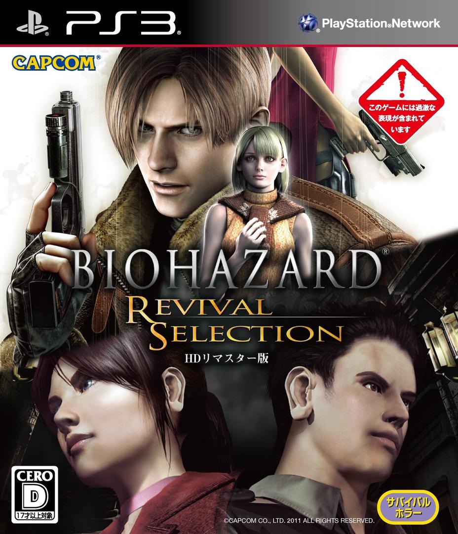 PS3 coverHQ (BLJM60372)