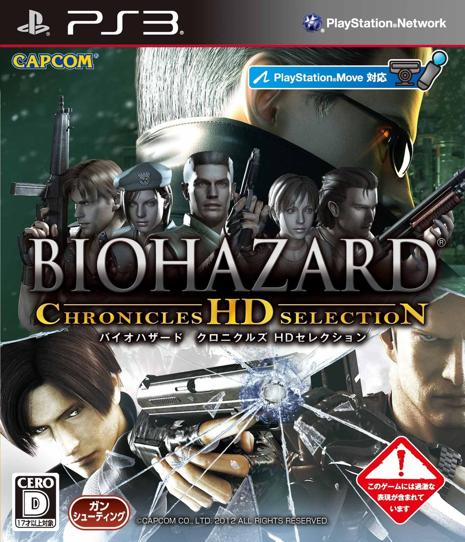 PS3 coverHQ (BLJM60433)