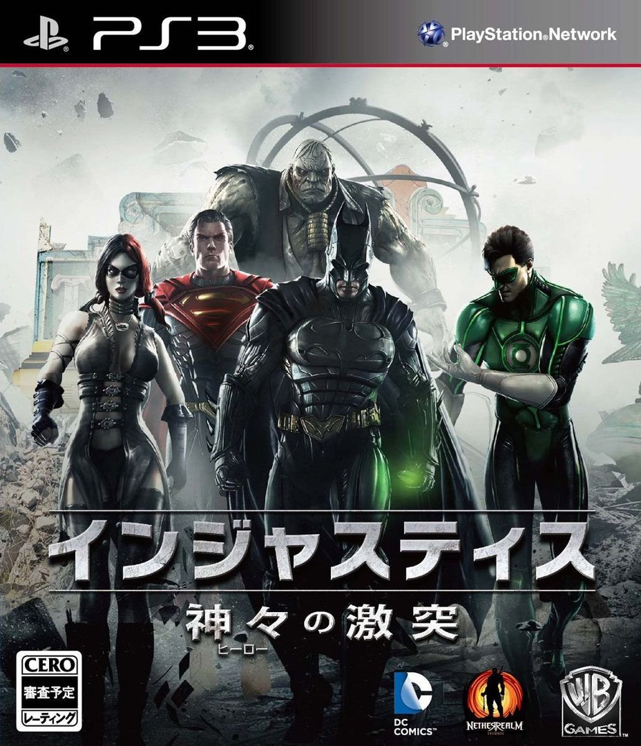 Injustice: Kamigami no Gekitotsu PS3 coverHQ (BLJM60515)