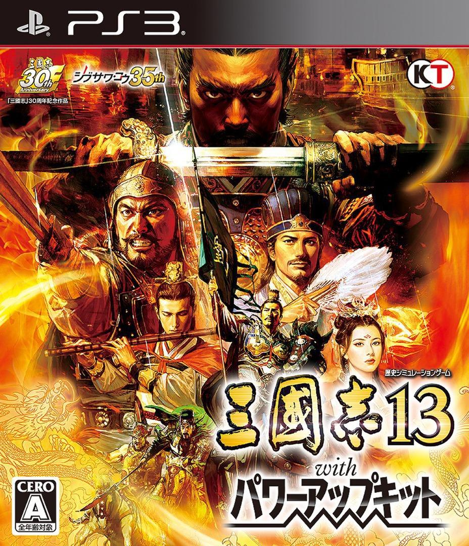 三國志13 with パワーアップキット PS3 coverHQ (BLJM61349)