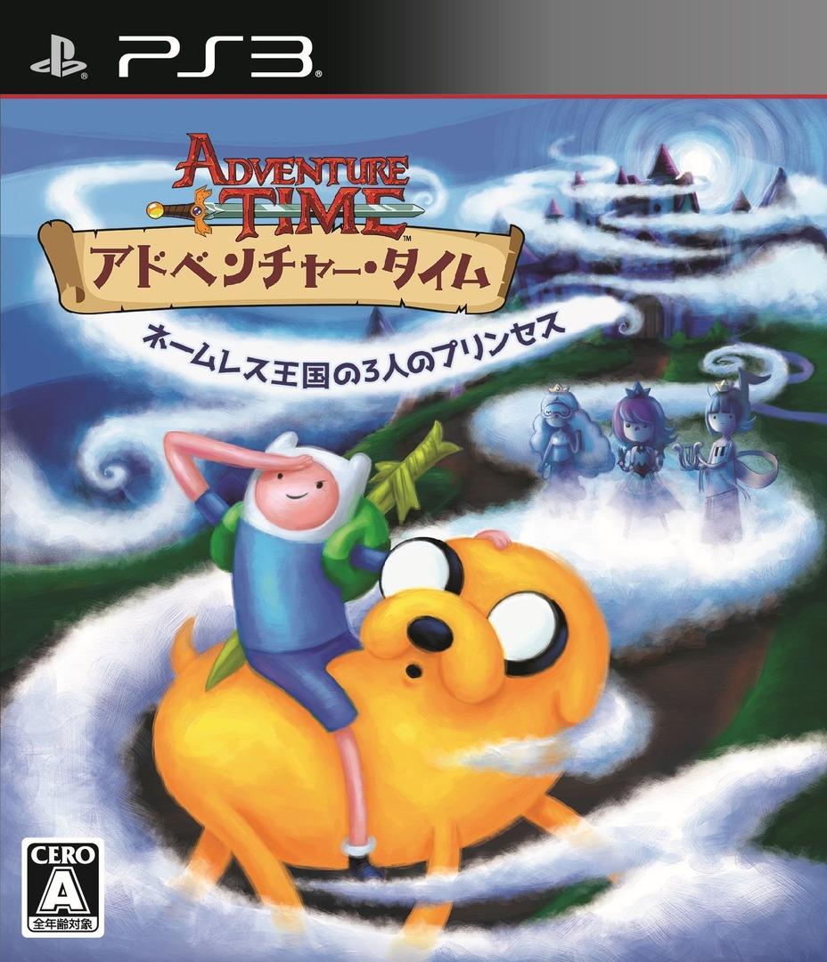 アドベンチャー・タイム ネームレス王国の3人のプリンセス PS3 coverHQ (BLJM61351)