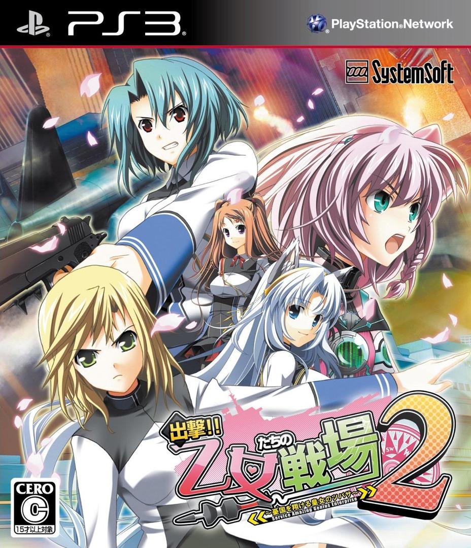 出撃!!乙女たちの戦場2~憂国を翔ける皇女のツバサ~(通常版) PS3 coverHQ (BLJS10165)