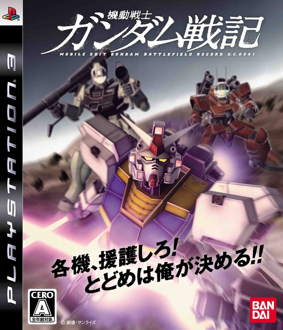 ガンダム ターゲットインサイト PS3 coverHQ (BLJS50002)