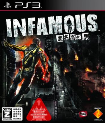 インファマス~悪名高き男~ PS3 coverM (BCJS30037)