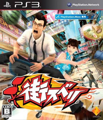 街スベリ PS3 coverM (BCJS30055)