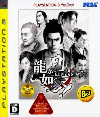 龍が如く 見参! (PlayStation 3 the Best) PS3 coverM (BLJM55006)