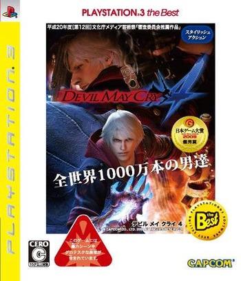 デビル メイ クライ 4  (PlayStation 3 the Best) PS3 coverM (BLJM55010)
