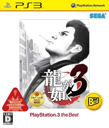 PS3 coverM (BLJM55012)