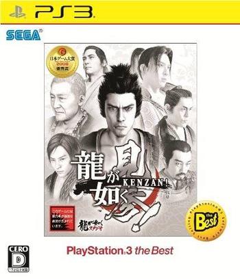 龍が如く 見参! (PlayStation 3 the Best Reprint) PS3 coverM (BLJM55025)