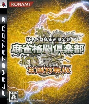 麻雀格闘倶楽部 全国対戦版 PS3 coverM (BLJM60008)