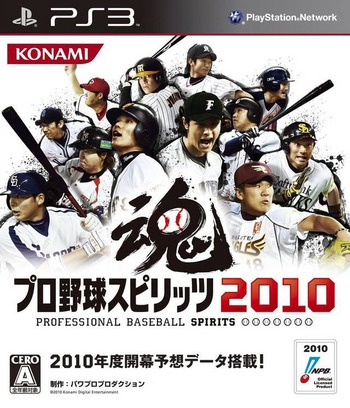 PS3 coverM (BLJM60205)