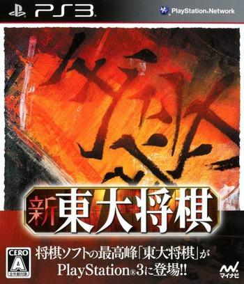 PS3 coverM (BLJM60426)