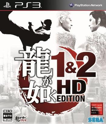 龍が如く HD EDITION PS3 coverM (BLJM60471)