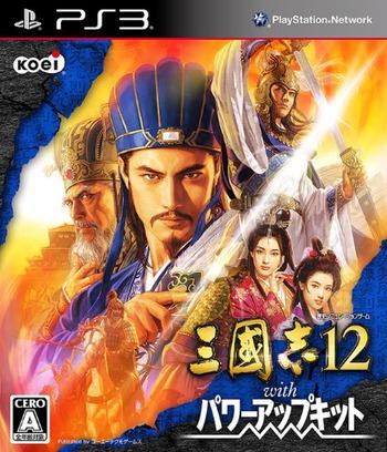 三國志12 with パワーアップキット PS3 coverM (BLJM61078)