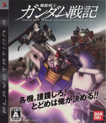 機動戦士ガンダム戦記 PS3 coverM (BLJS10050)