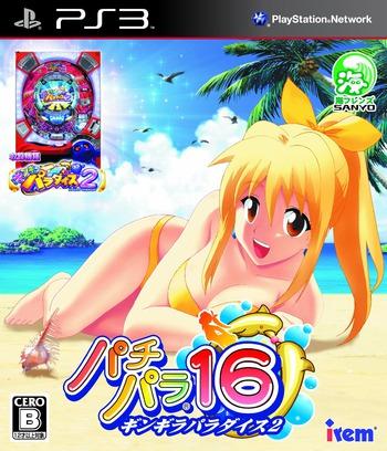 パチパラ16~ギンギラパラダイス2~ PS3 coverM (BLJS10092)