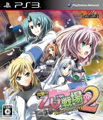 出撃!!乙女たちの戦場2~憂国を翔ける皇女のツバサ~(通常版) PS3 coverM (BLJS10165)
