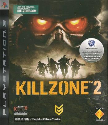 殺戮地帶2 PS3 coverM (BCAS20066)
