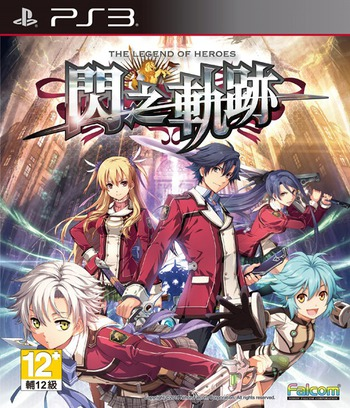 英雄傳說 閃之軌跡 PS3 coverM (BLAS50734)