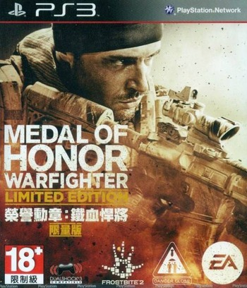 PS3 coverM2 (BLAS50505)