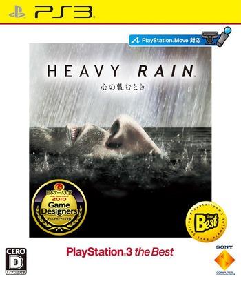 Heavy Rain 心の軋むとき PS3 coverMB (BCJS30040)