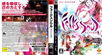 フォークスソウル PS3 cover (BCJS30009)