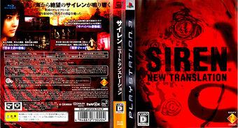 サイレンニュートランスレーション PS3 cover (BCJS30020)