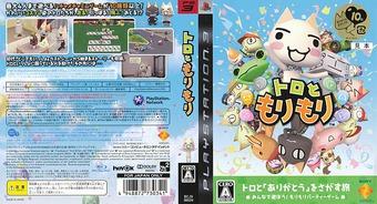 トロともりもり PS3 cover (BCJS30034)