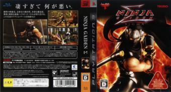ニンジャガイデン シグマ PS3 cover (BLJS10005)