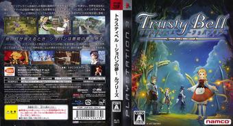 トラスティベル ~ショパンの夢~  ルプリーズ PS3 cover (BLJS10017)