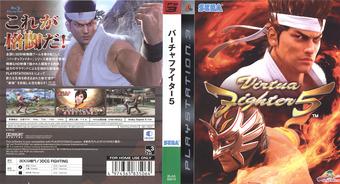 Virtua Fighter 5 PS3 cover (BLAS50010)
