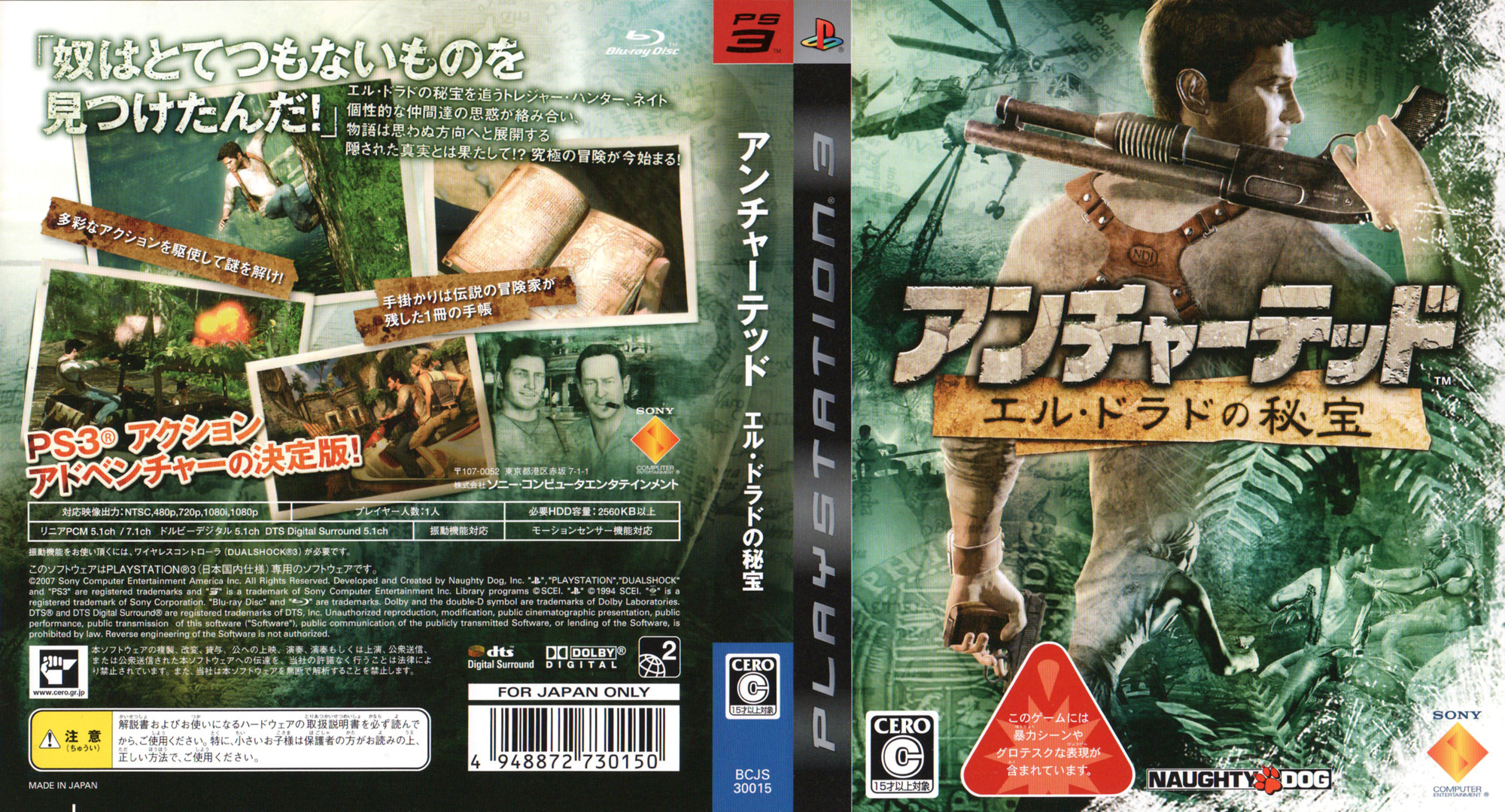 アンチャーテッド:エル・ドラドの秘宝 PS3 coverfullHQ (BCJS30015)