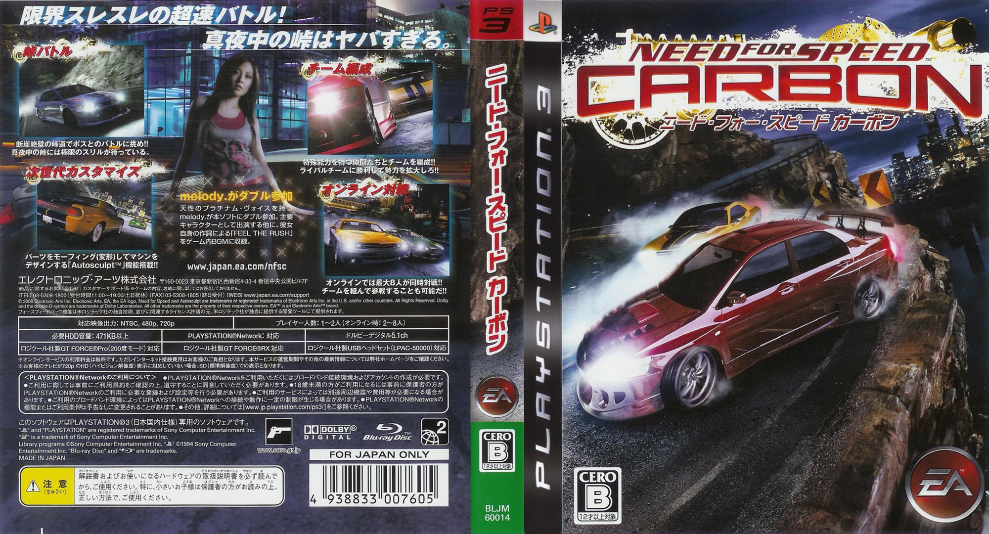 ニード・フォー・スピード カーボン PS3 coverfullHQ (BLJM60014)