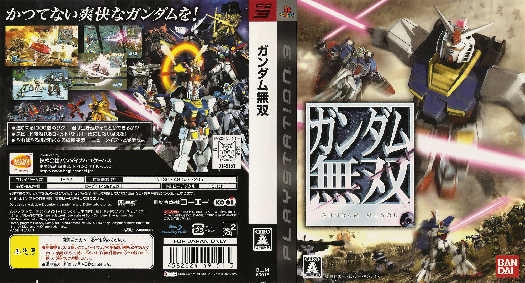 ガンダム無双 PS3 coverfullHQ (BLJM60018)