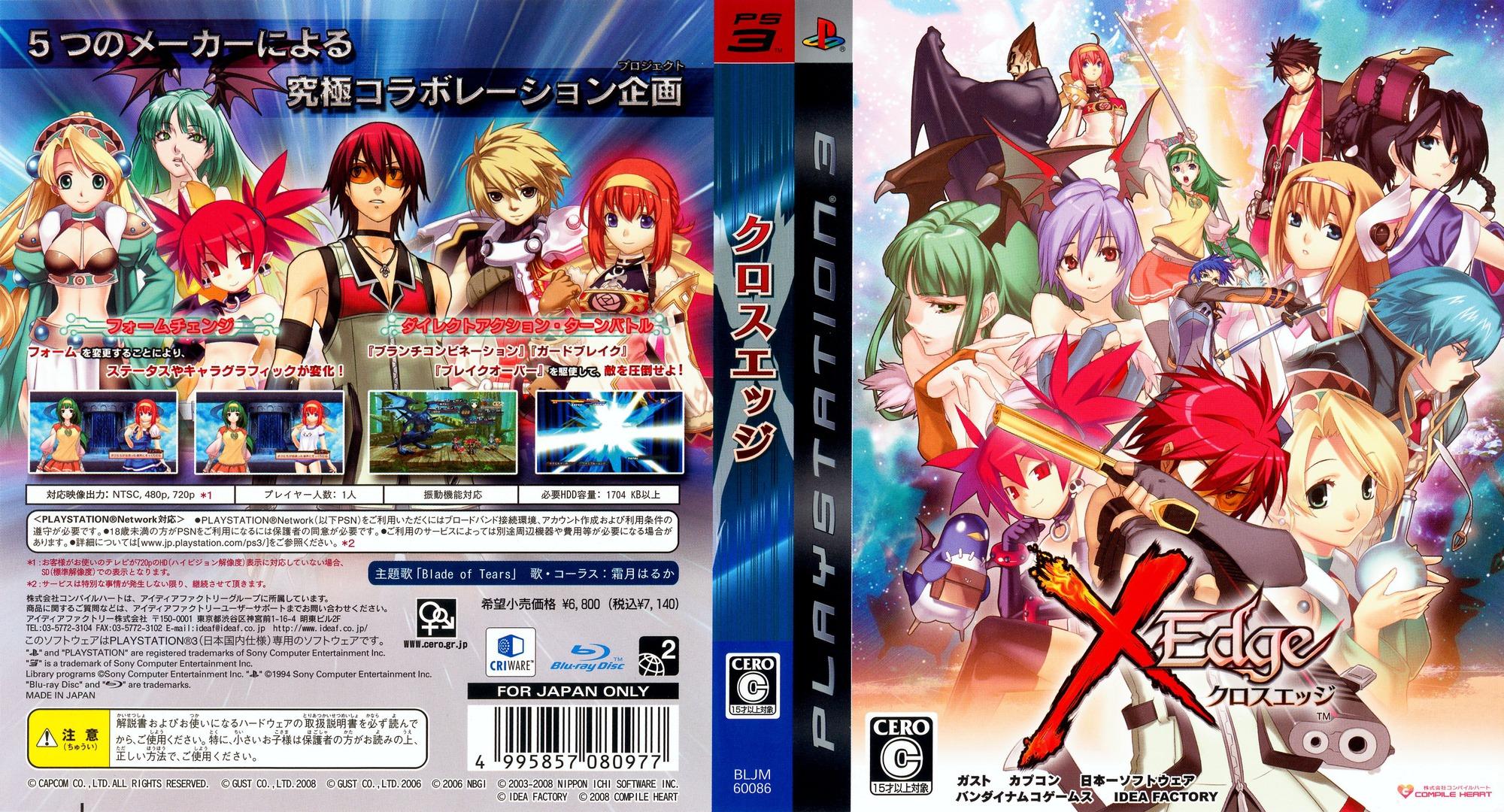 クロスエッジ PS3 coverfullHQ (BLJM60086)