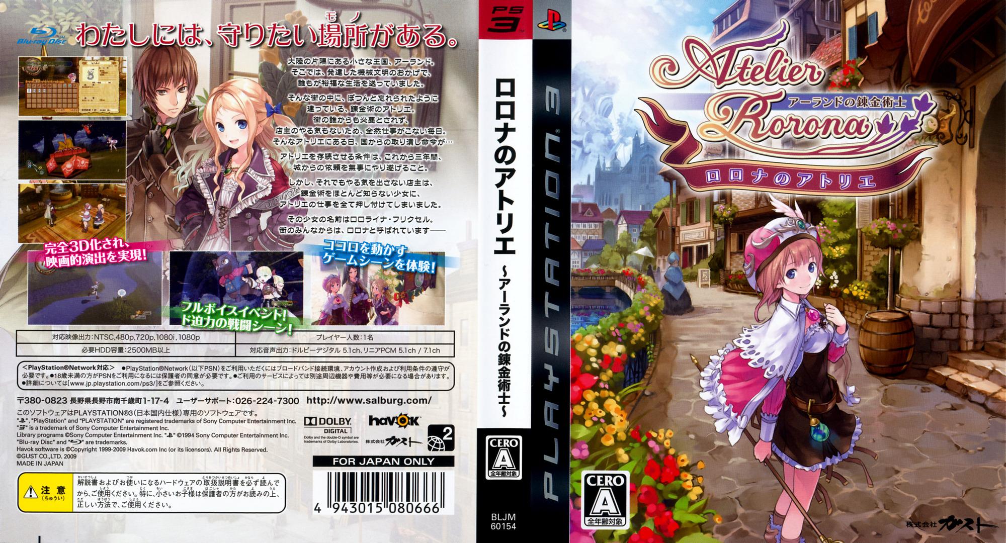 ロロナのアトリエ~アーランドの錬金術士~ PS3 coverfullHQ (BLJM60154)