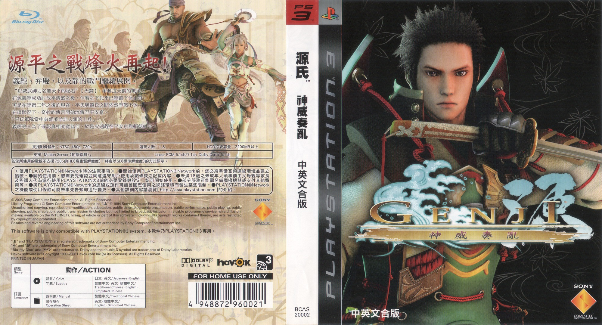 PS3 coverfullHQ (BCAS20002)