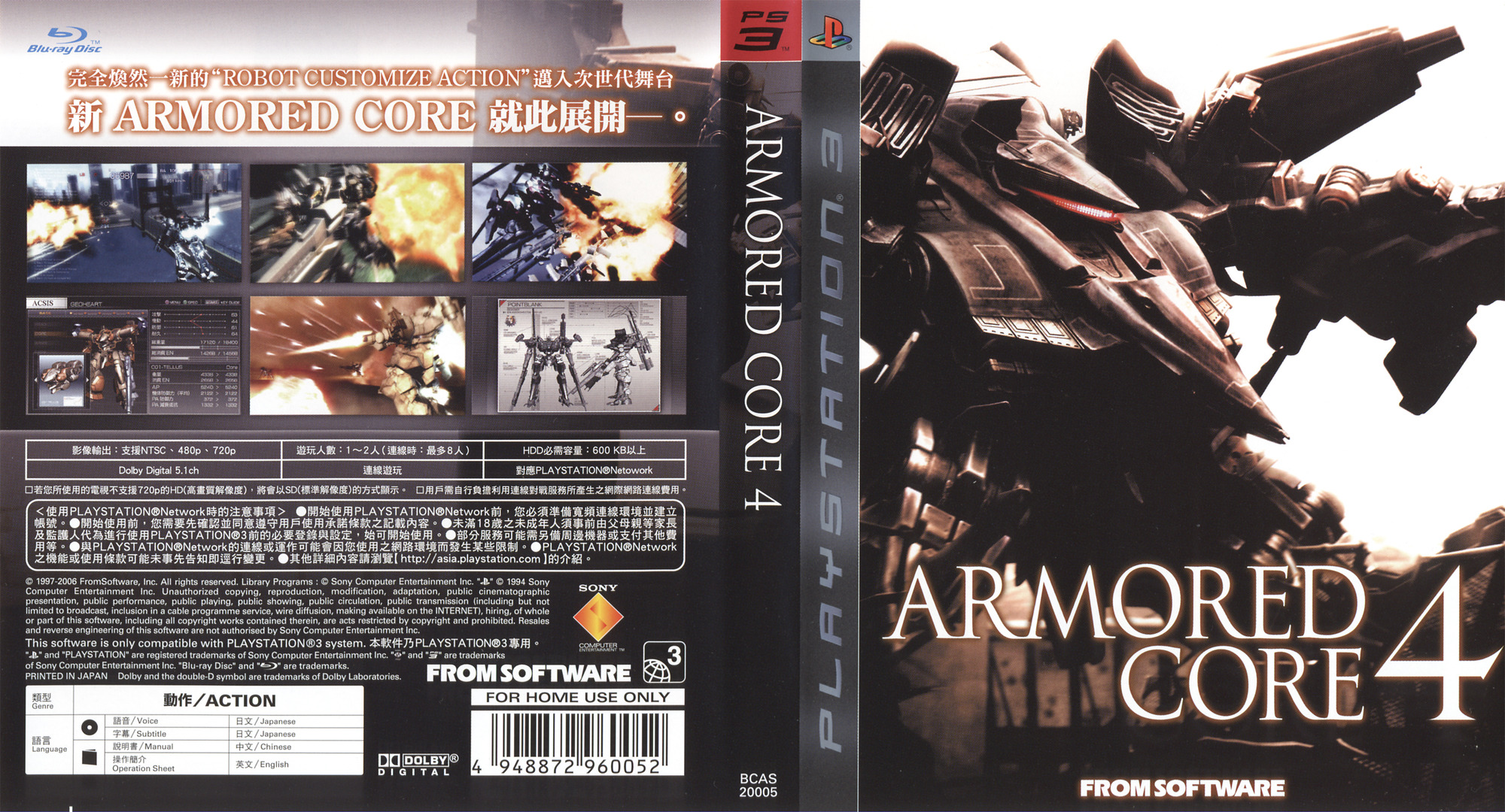 PS3 coverfullHQ (BCAS20005)
