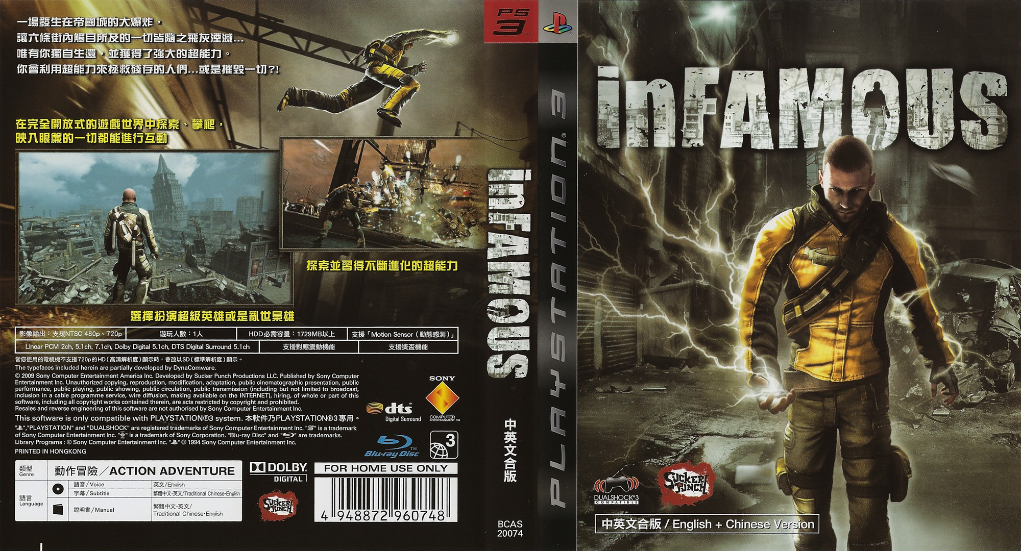PS3 coverfullHQ (BCAS20074)